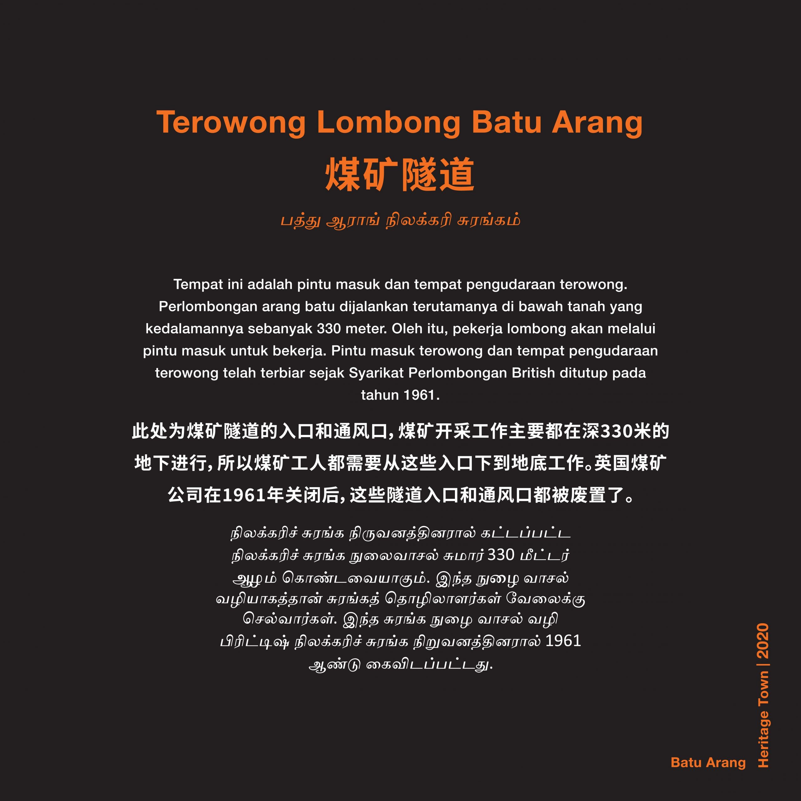BatuArang-BuildingIntroduction-FAOL-04_00001