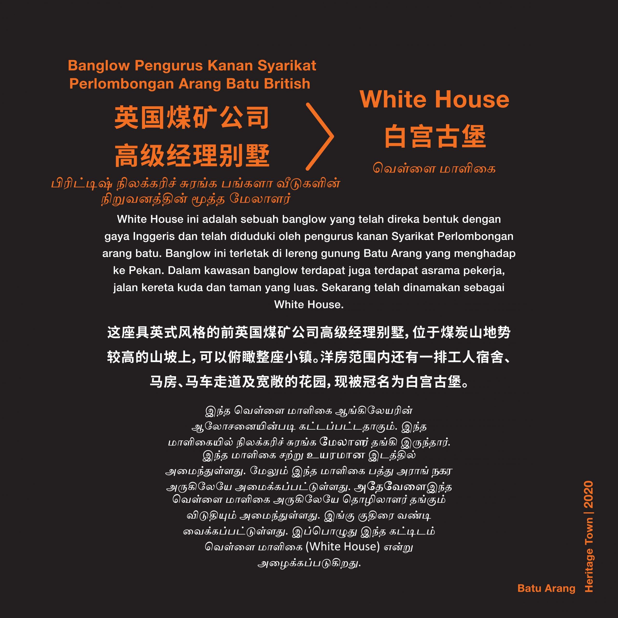 BatuArang-BuildingIntroduction-FAOL-04_00004