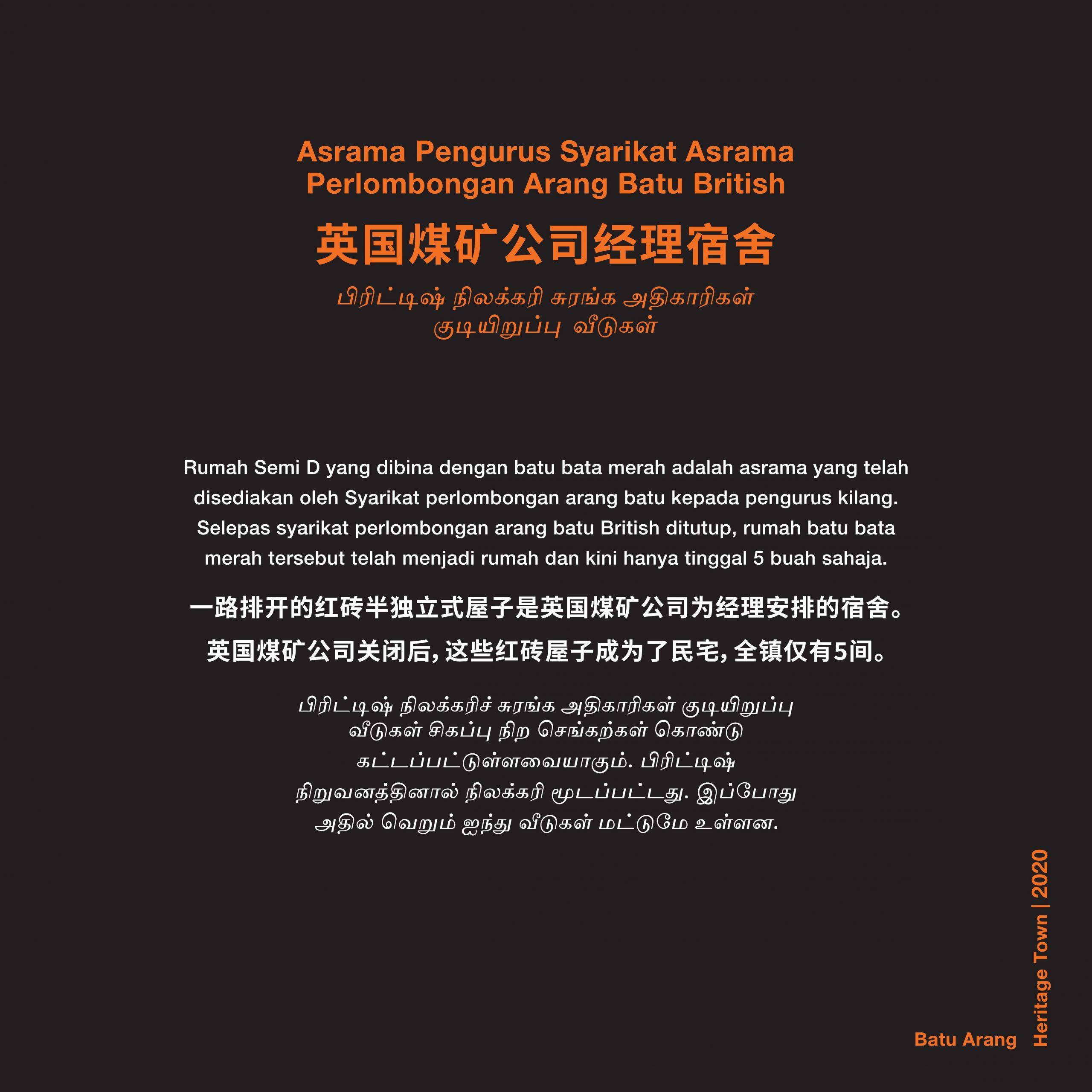 BatuArang-BuildingIntroduction-FAOL-04_00007