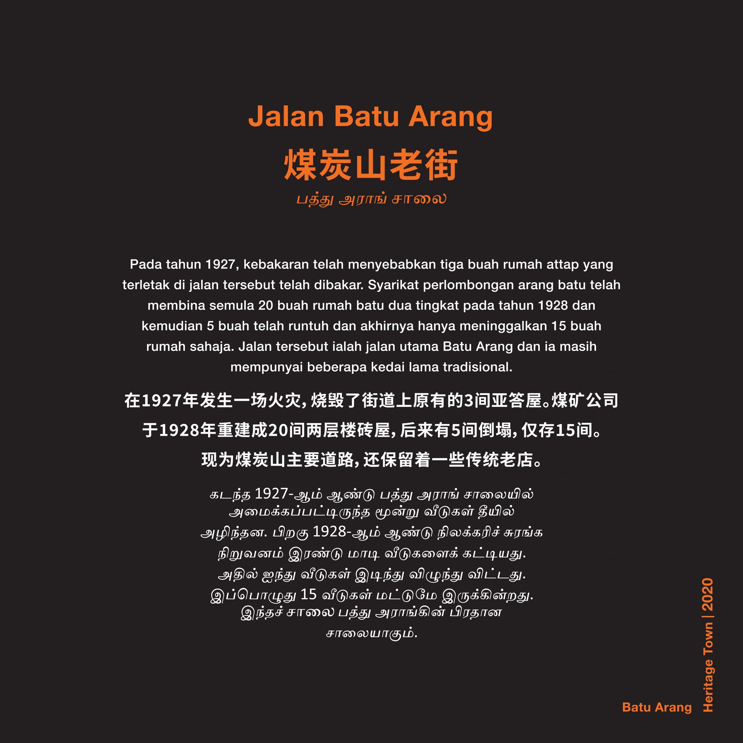 BatuArang-BuildingIntroduction-FAOL-04_00010